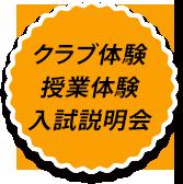 学校説明会 クラブ体験!