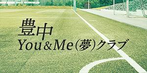 豊中 You&Me(夢)クラブ