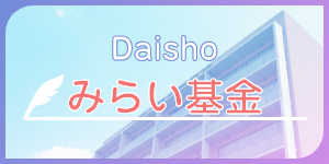 Daishoみらい基金