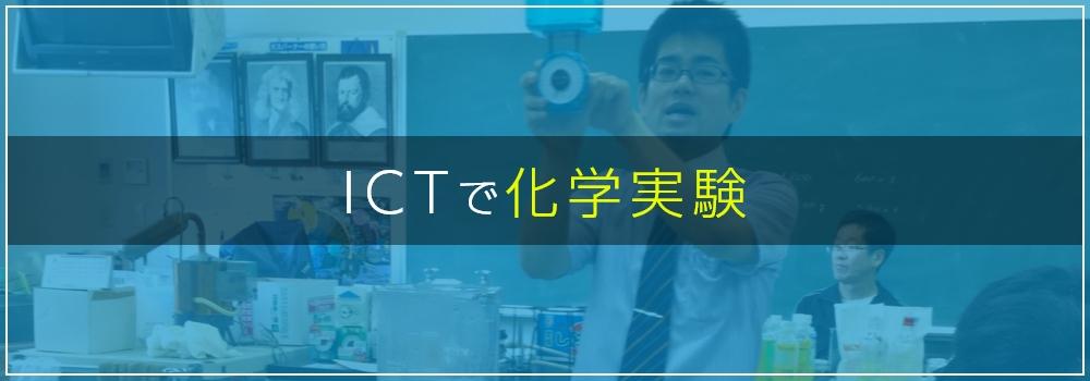 ICTで化学実験