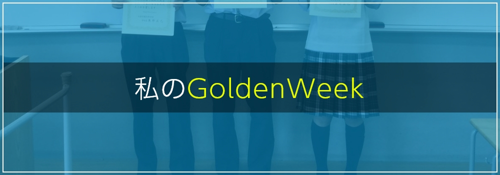 私のGoldenWeek