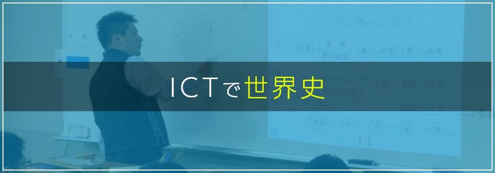 ICTで世界史