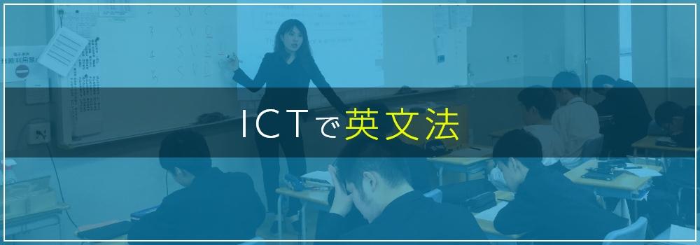 ICTで英文法