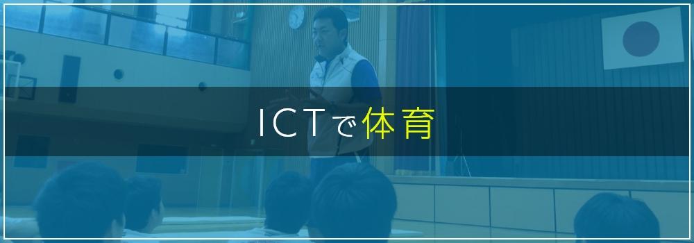 ICTで体育