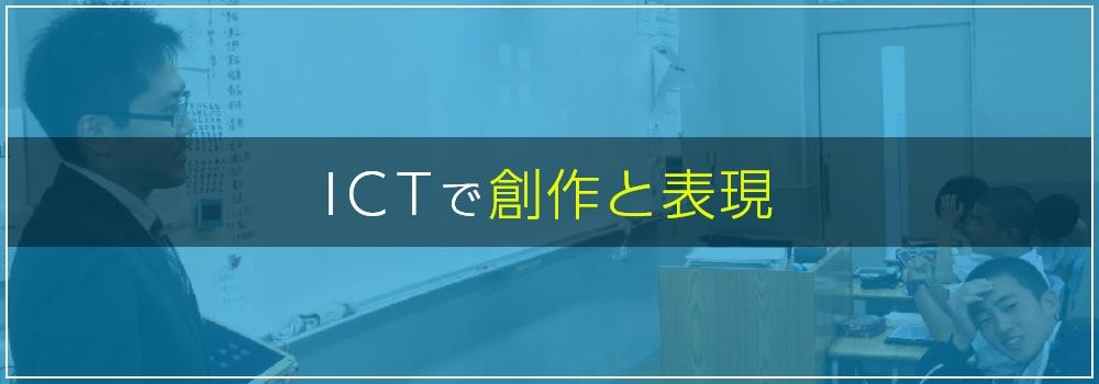 ICTで創作と表現