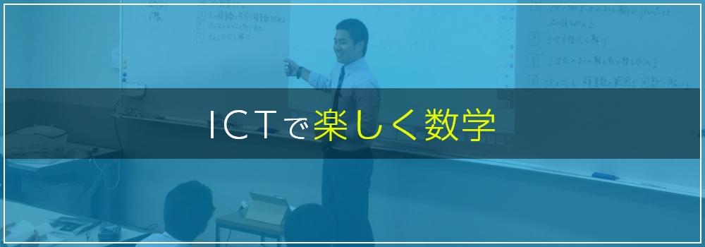 ICTで楽しく数学
