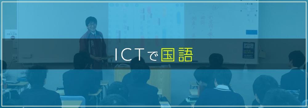 ICTで国語