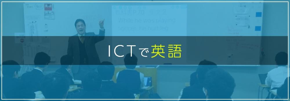 ICTで英語