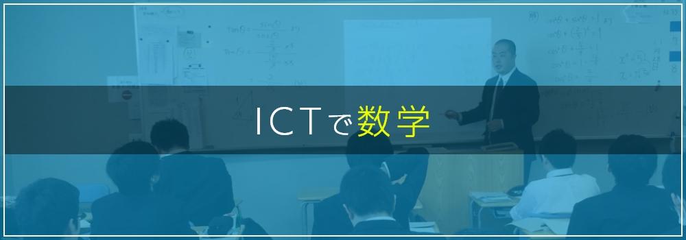 ICTで数学