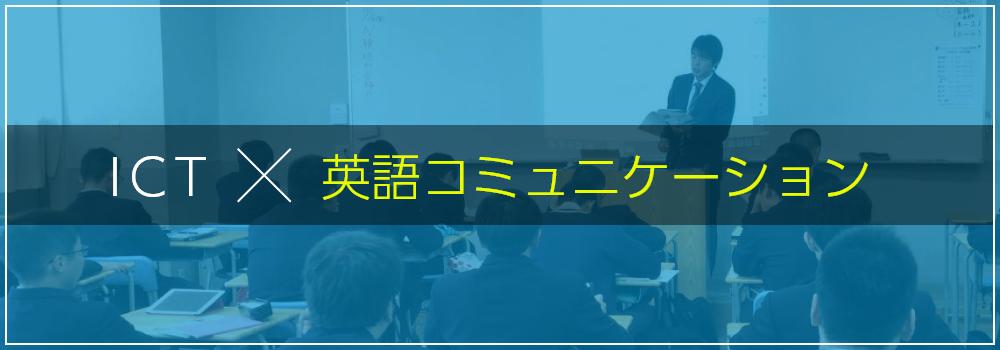 ICT × 英語コミュニケーション