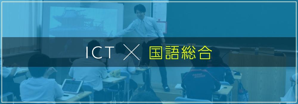 ICT × 国語総合