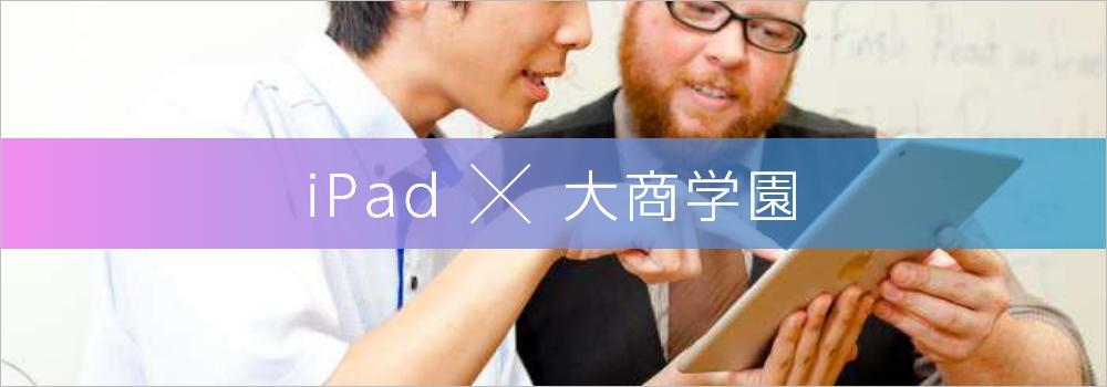 iPad × 大商学園